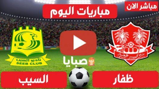 نتيجة مباراة السيب وظفار اليوم 2-3-2021 كأس جلالة السلطان