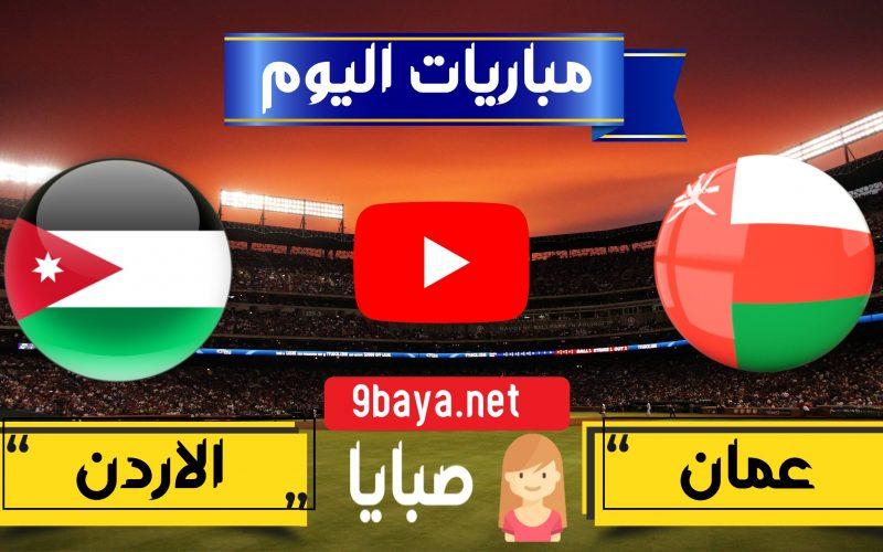 نتيجة مباراة عمان والاردن اليوم 20-3-2021 مباراة ودية