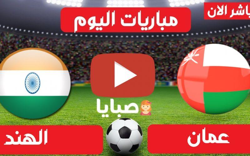 نتيجة مباراة عمان والهند اليوم 25-3-2021 مباراة ودية