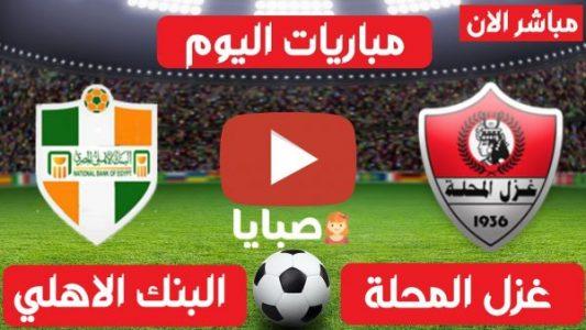 نتيجة مباراة غزل المحلة والبنك الاهلي اليوم 4-3-2021 الدوري المصري