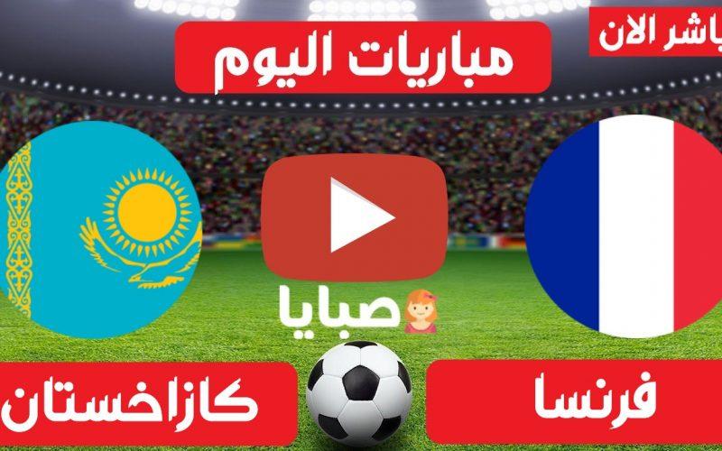 نتيجة مباراة فرنسا وكازاخستان اليوم 28-3-2021 تصفيات كاس العالم