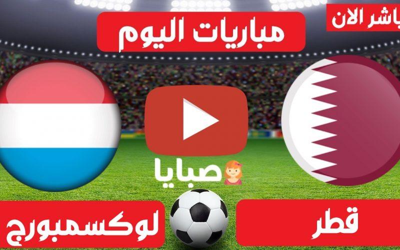 نتيجة مباراة قطر ولوكسمبرغ اليوم 24-3-2021 مباراة ودية