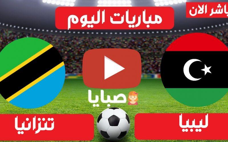 نتيجة مباراة ليبيا وتنزانيا اليوم 28-3-2021 تصيفات امم افريقيا