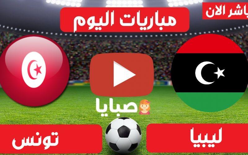 نتجية مباراة ليبيا وتونس اليوم 25-3-2021 تصيفات امم افريقيا