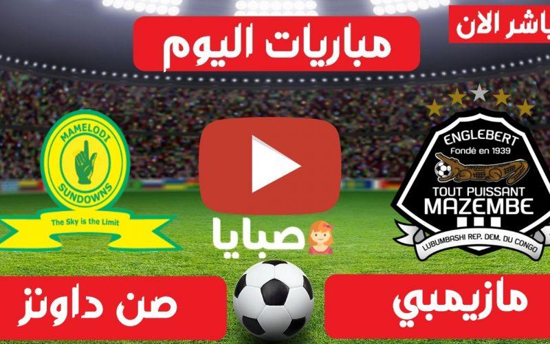 نتيجة مباراة صن داونز ومازيمبي اليوم 16-3-2021 دوري الأبطال