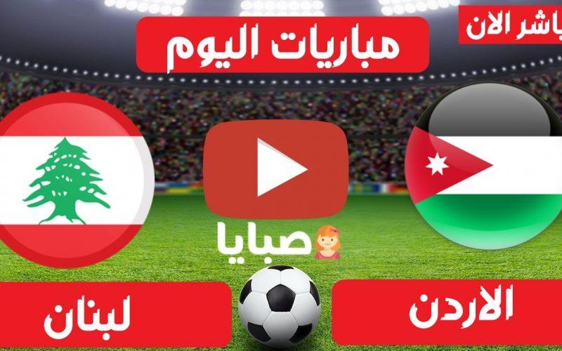 نتيجة مباراة الاردن ولبنان اليوم 24-3-2021 مباراة ودية