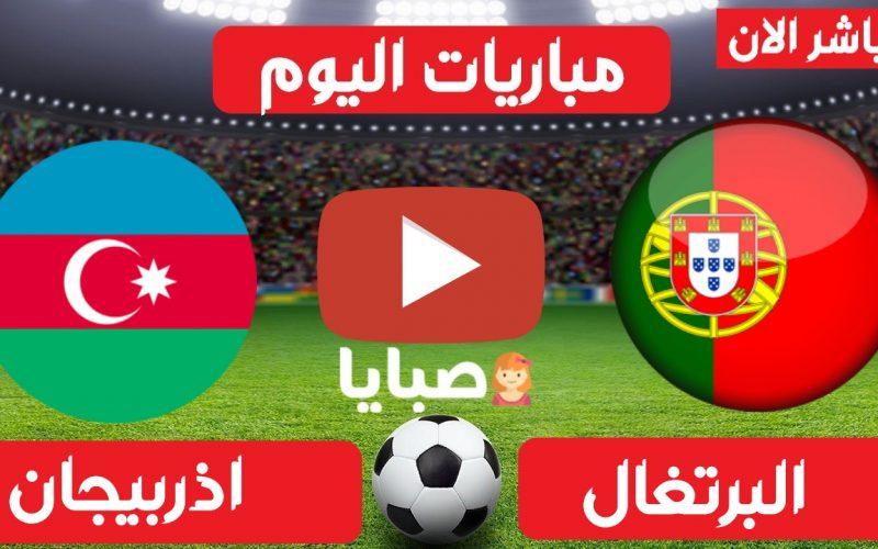 نتيجة مباراة البرتغال واذربيجان اليوم 24-3-2021 تصفيات كاس العالم