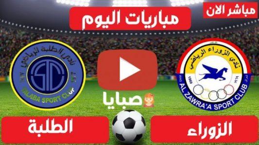 نتيجة مباراة الزوراء والطلبة اليوم 4-3-2021 الدوري العراقي