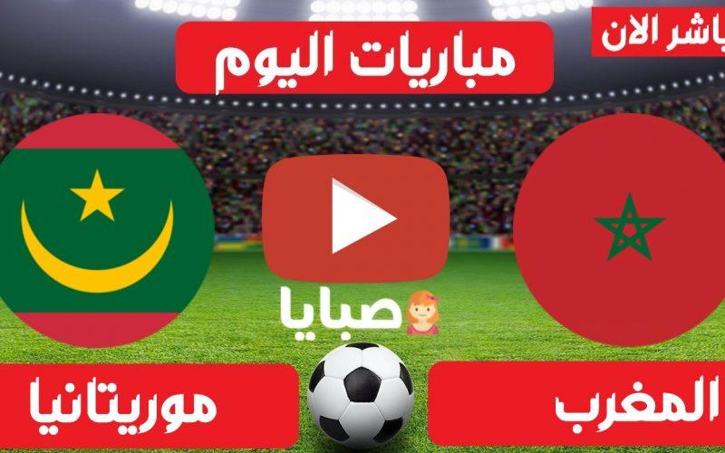 نتيجة مباراة المغرب وموريتانيا اليوم 26-3-2021 تصفيات امم افريقيا