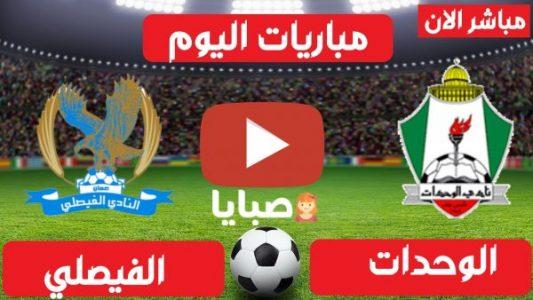 نتيجة مباراة الوحدات والفيصلي اليوم 9-3-2021 درع الاتحاد الاردني