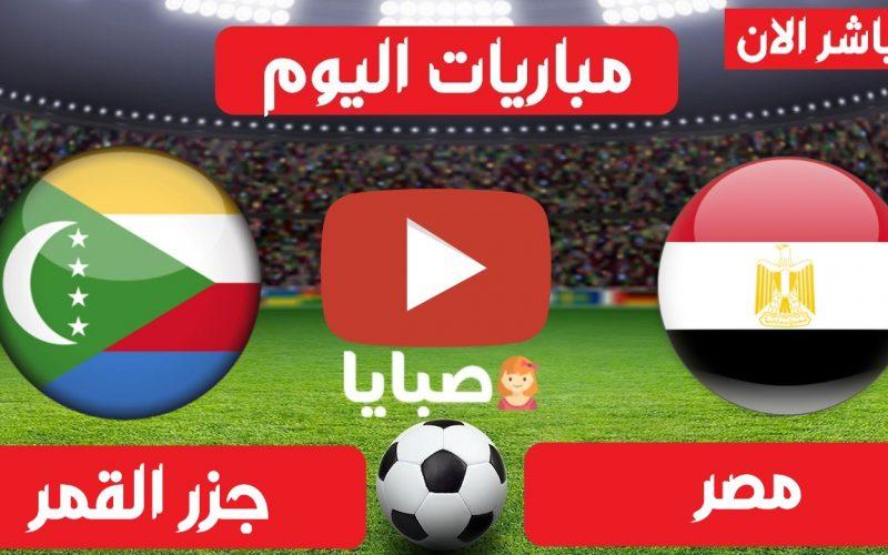 نتيجة مباراة مصر وجزر القمر اليوم 29-3-2021 تصفيات امم افريقيا