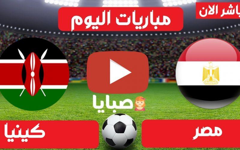 نتيجة مباراة مصر وكينيا اليوم 25-3-2021 تصفيات امم افريقيا