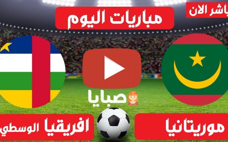 نتيجة مباراة موريتانيا وافريقيا الوسطى اليوم 30-3-2021 تصيفات امم افريقيا