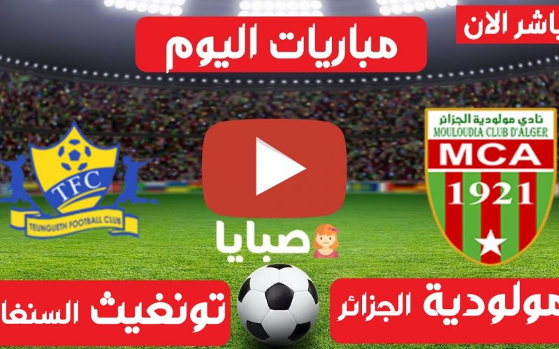 نتيجة مباراة مولودية الجزائر وتونغيث اليوم 16-3-2021 دوري الأبطال