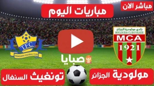 نتيجة مباراة مولودية الجزائر وتونغيث اليوم 6-3-2021 دوري الأبطال