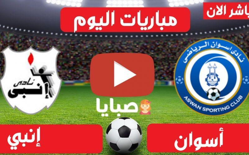 نتيجة مباراة اسوان وانبي اليوم 6-4-2021 الدوري المصري