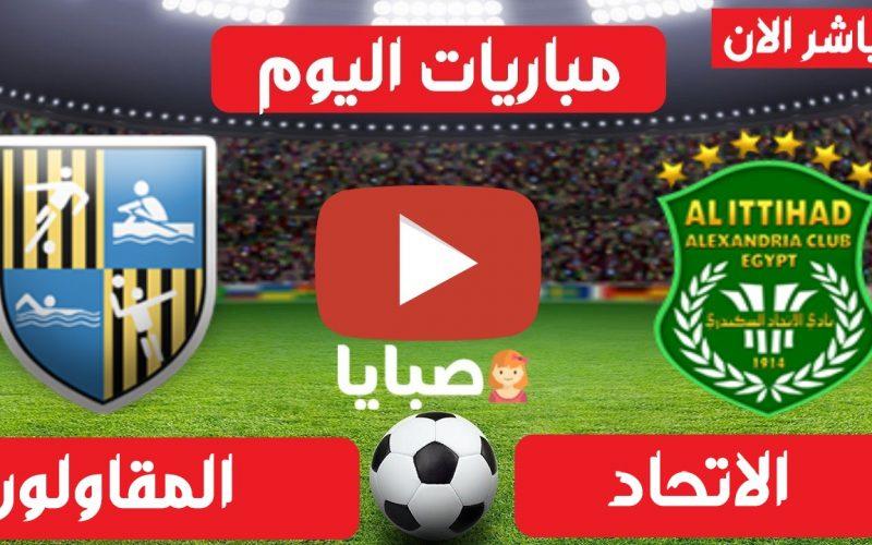 نتيجة مباراة الاتحاد والمقاولون العرب اليوم 5-4-2021 الدوري المصري