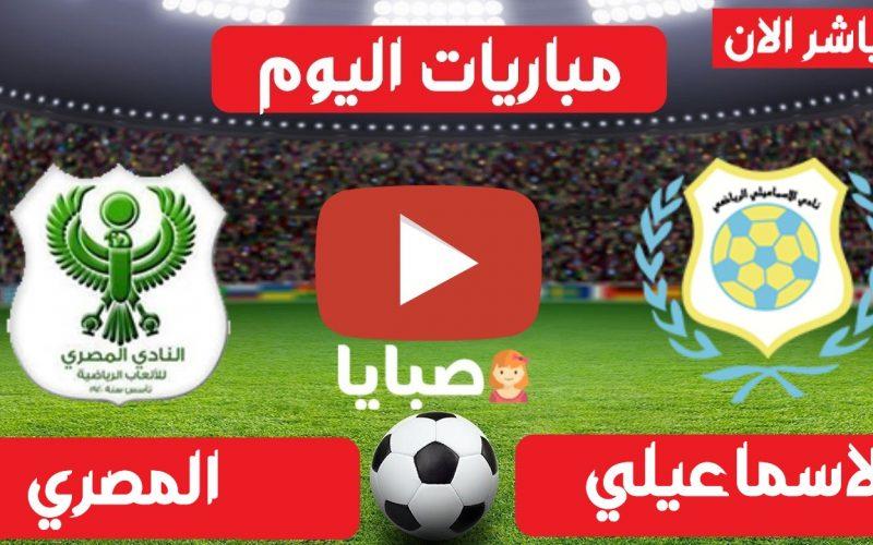 نتيجة مباراة الاسماعيلى والمصرى  7-4-2021 الدوري المصري
