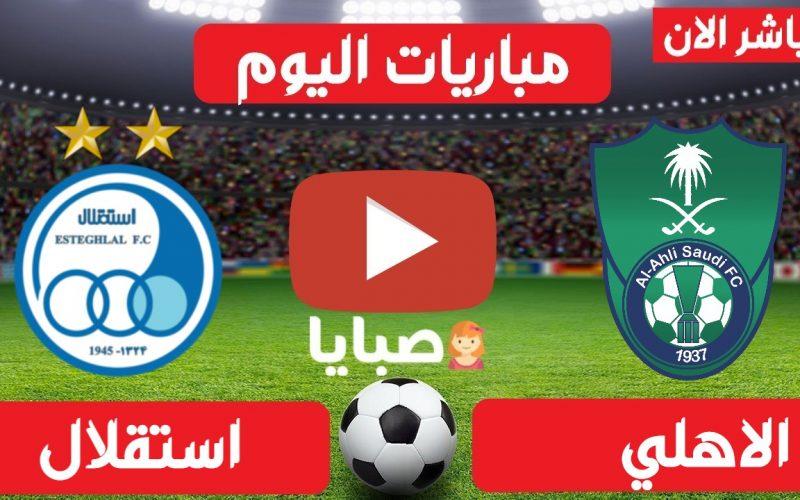 نتيجة مباراة الاهلي واستقلال طهران اليوم 27-4-2021 ابطال اسيا