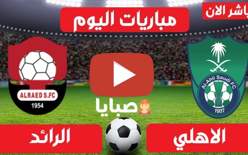نتيجة مباراة الاهلي والرائد اليوم 8-4-2021 الدوري السعودي