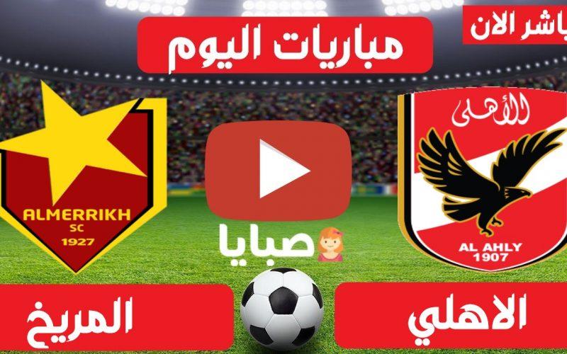 نتيجة مباراة الاهلي والمريخ اليوم 3-4-2021 دوري الأبطال