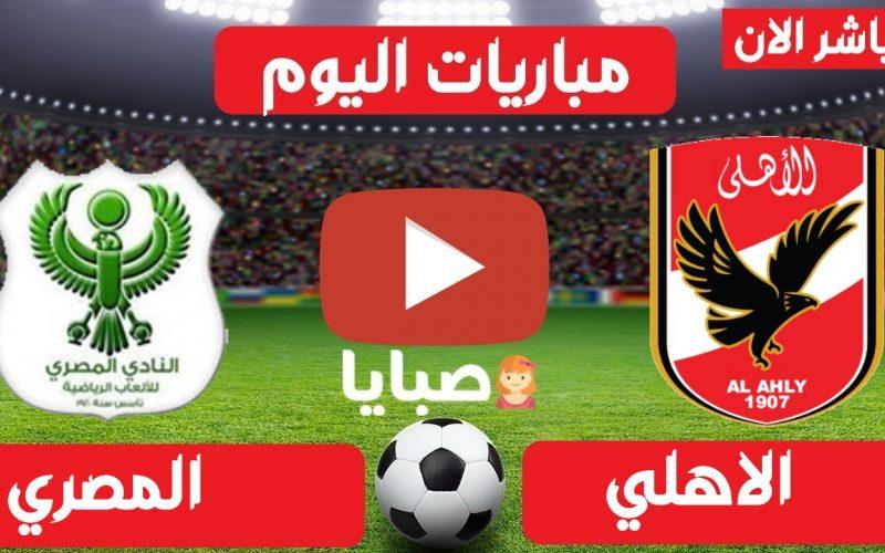 نتيجة مباراة الاهلي والمصري اليوم 27-4-2021 الدوري المصري