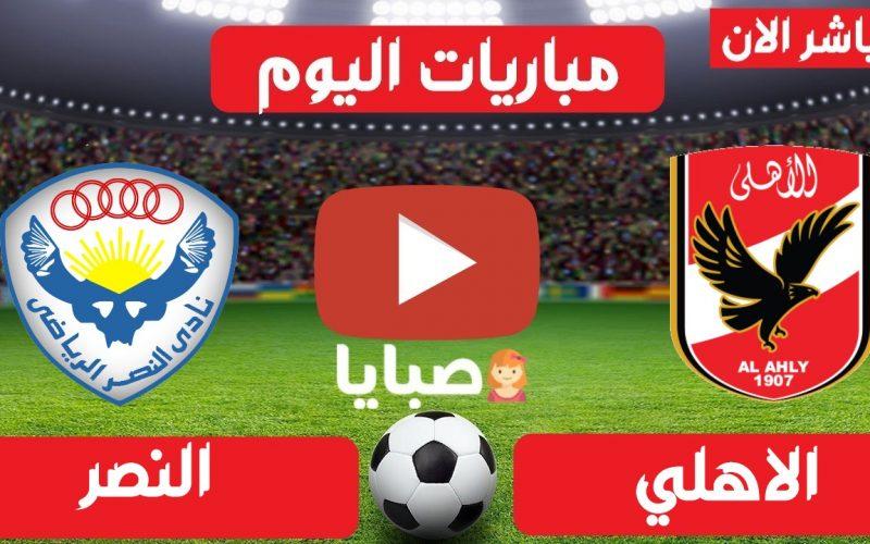 نتيجة مباراة الاهلي والنصر كأس مصر اليوم 14-4-2021