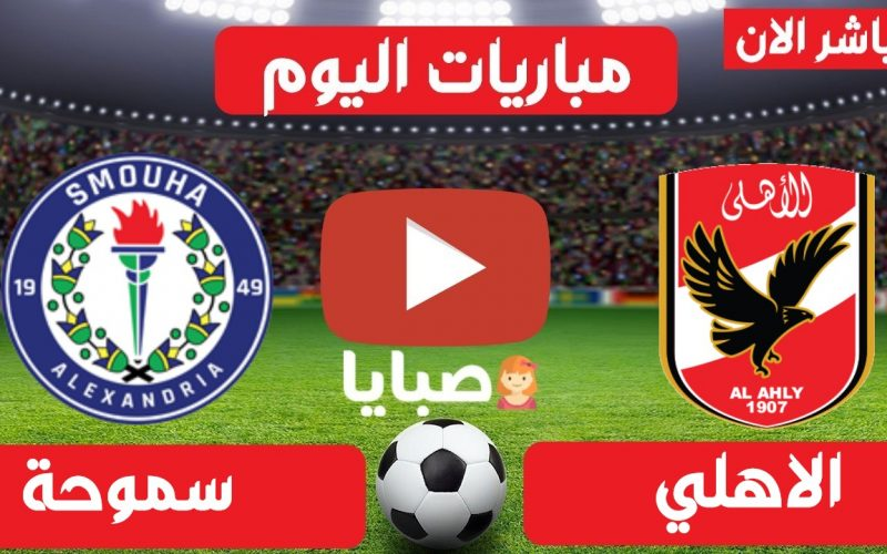نتيجة مباراة الاهلي وسموحة اليوم 21-4-2021 الدوري المصري
