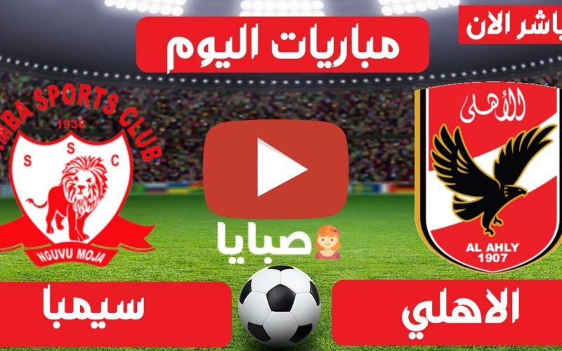 نتيجة مباراة الاهلي وسيمبا اليوم 9-4-2021 دوري الأبطال