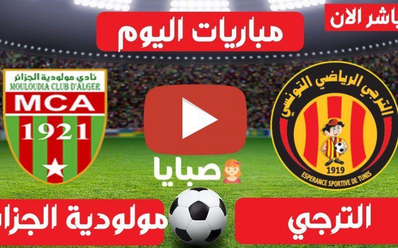 نتيجة مباراة الترجي ومولودية الجزائر  اليوم 10-4-2021 دوري الأبطال