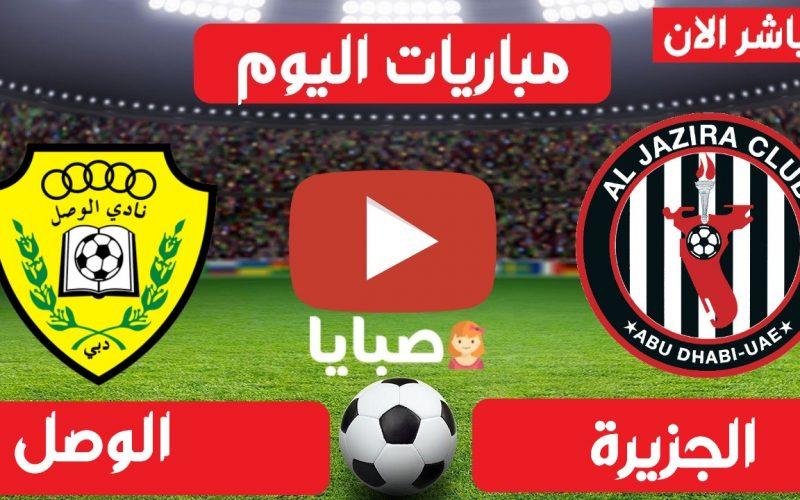 نتيجة مباراة الوصل والجزيرة اليوم 3-4-2021 الدوري الإماراتي