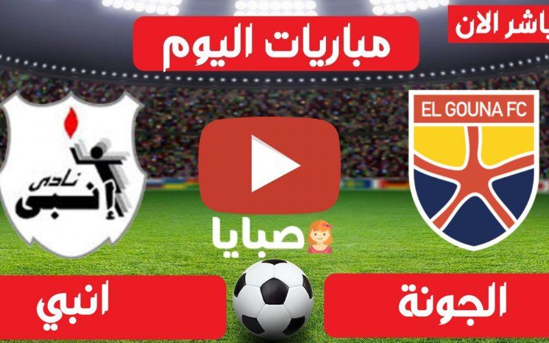 نتيجة مباراة الجونة وانبي اليوم  16-4-2021 الدوري المصري