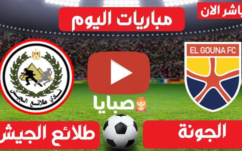 نتيجة مباراة الجونة وطلائع الجيش  اليوم 7-4-2021 الدوري المصري
