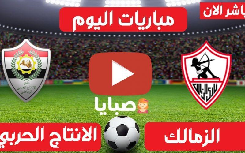 نتيجة مباراة الزمالك والانتاج الحربي اليوم 22-4-2021 الدوري المصري