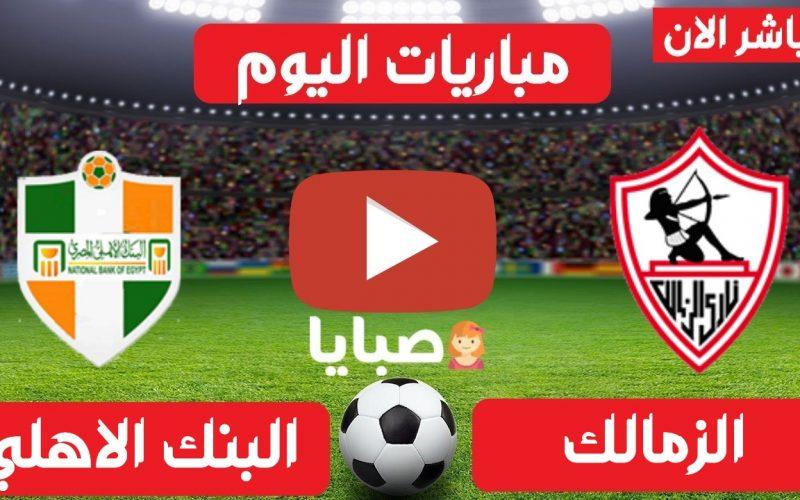 نتيجة مباراة الزمالك والبنك الاهلي  اليوم 26-4-2021  الدوري المصري