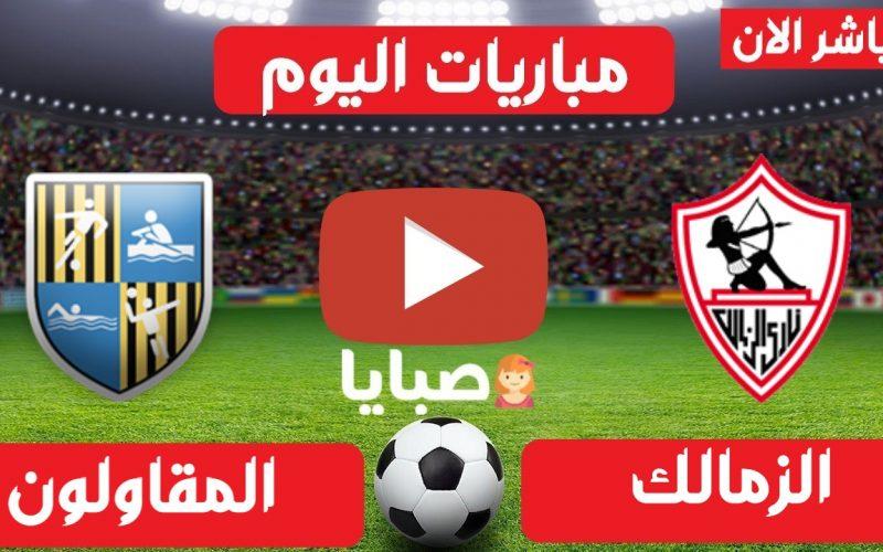نتيجة مباراة الزمالك والمقاولون العرب اليوم 29-4-2021