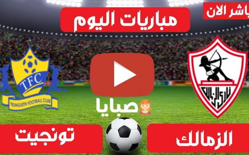نتيجة مباراة الزمالك وتونجيت اليوم 10-4-2021 دوري الأبطال