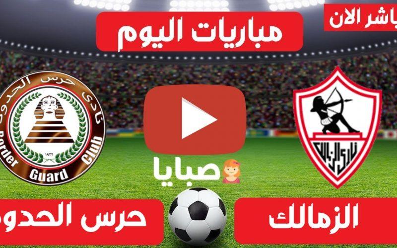 نتيجة مباراة الزمالك وحرس الحدود كأس مصر اليوم 14-4-2021