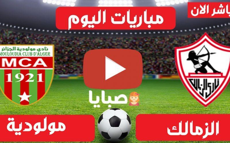 نتيجة مباراة الزمالك ومولودية الجزائر  اليوم 3-4-2021 دوري الأبطال