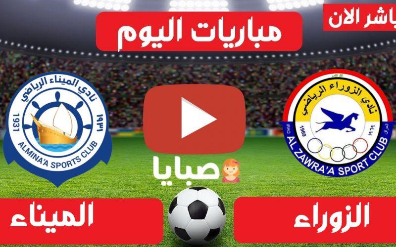 نتيجة لعبة الزوراء والميناء اليوم 18-4-2021 الدوري العراقي