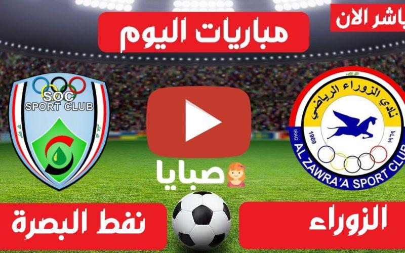 نتيجة مباراة الزوراء ونفط البصرة اليوم 1-4-2021 الدوري العراقي