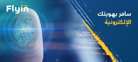 """السعودية تعتمد الهوية الالكترونية على تطبيق """"أبشر"""" للسفر الداخلي."""