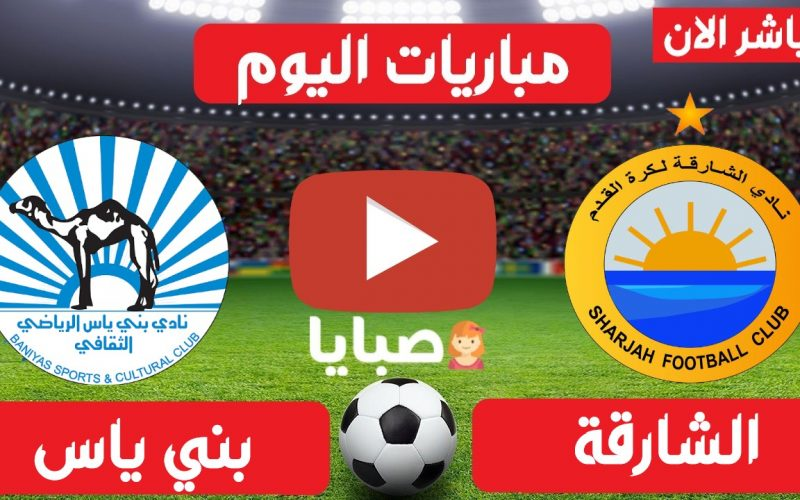 نتيجة مباراة الشارقة وبني ياس اليوم 3-4-2021 الدوري الإماراتي