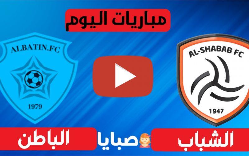 نتيجة مباراة الشباب والباطن اليوم 10-4-2021 الدوري السعودي