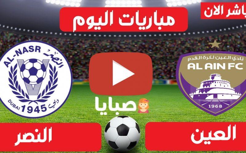 نتيجة مباراة العين والنصر اليوم 2-4-2021 الدوري الإماراتي