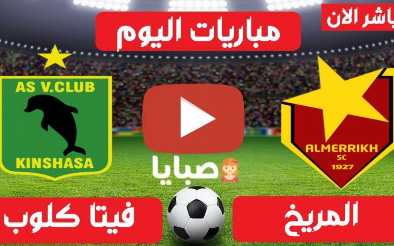 نتيجة مباراة المريخ وفيتا كلوب اليوم 9-4-2021 دوري الأبطال