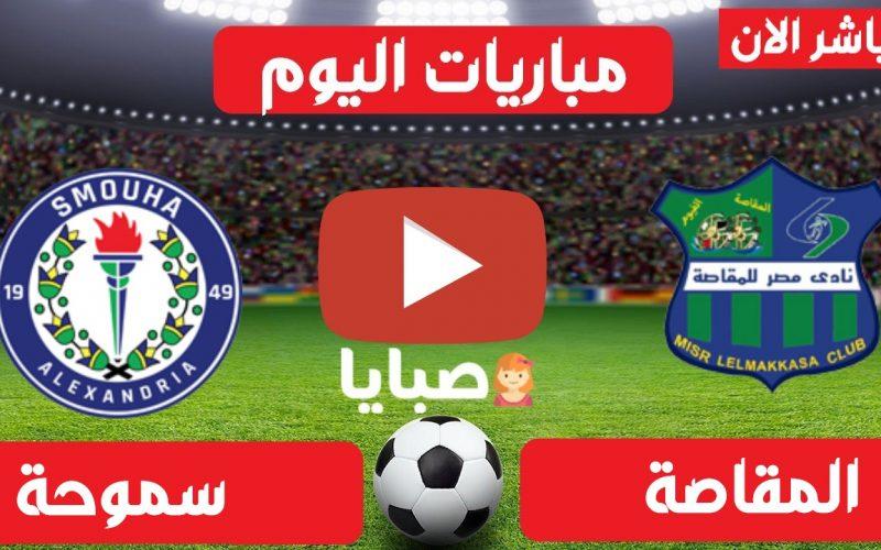 نتجية مباراة مصر المقاصة وسموحة اليوم 2-4-2021 الدوري المصري