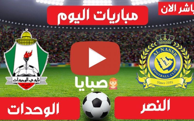 موعد مباراة الوحدات والنصر اليوم 26-4-2021 ابطال اسيا
