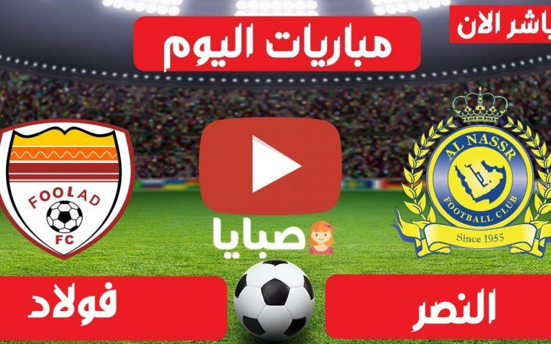 موعد مباراة النصر وفولاذ اليوم  20-4-2021