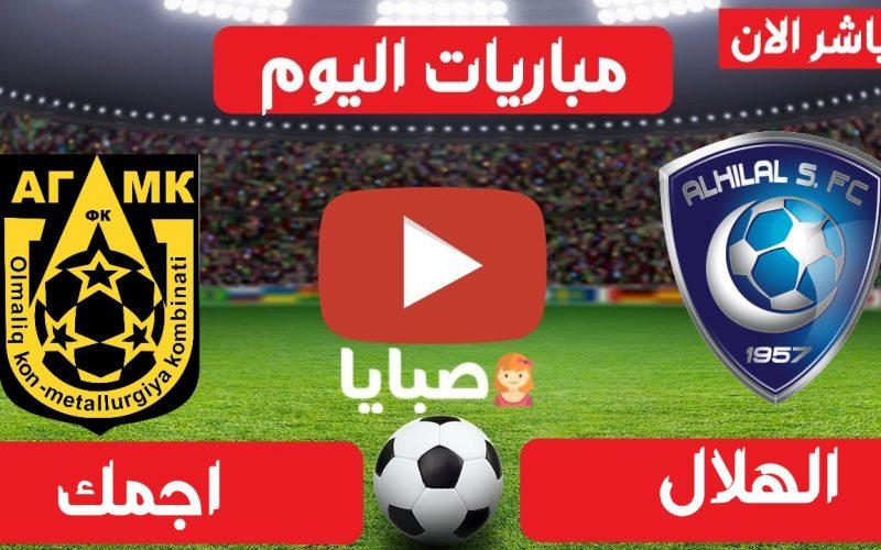 نتيجة مباراة الهلال واجمك اليوم 15-4-2021 دوري ابطال اسيا موقع GSA Live